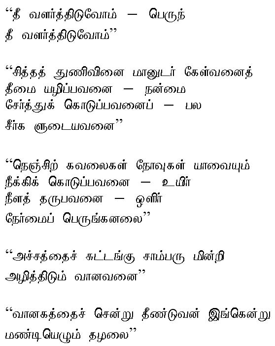Kurumbu kavithaigal (0. 22mb) ✅ free download tamil books.