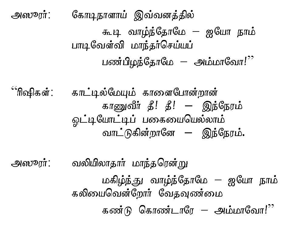 Attorney Meaning In Tamil